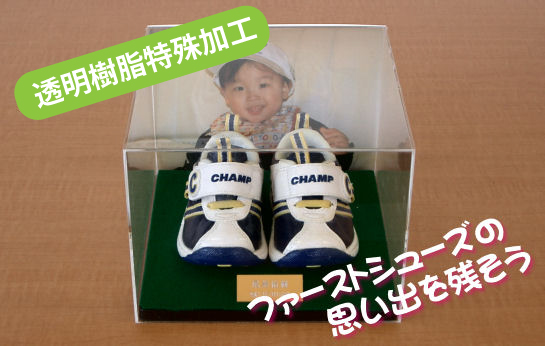 memo_shoes01